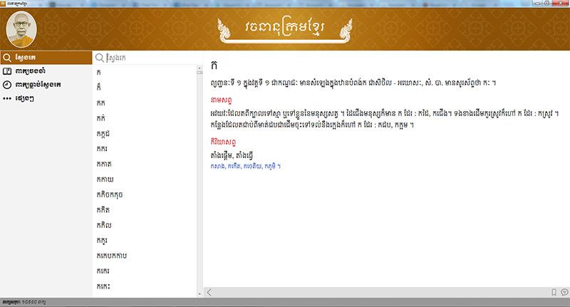 Samdech Porthinhean Chuon Nath's Khmer Dictionary